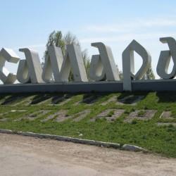 Где отметить 14 февраля в Самаре