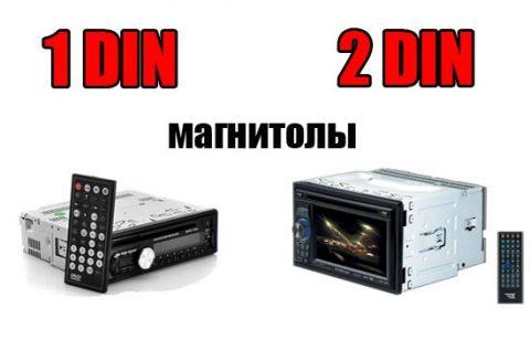 Так выглядит 1din и 2din