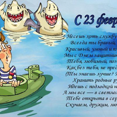 Необычная открытка на 23 февраля своими руками