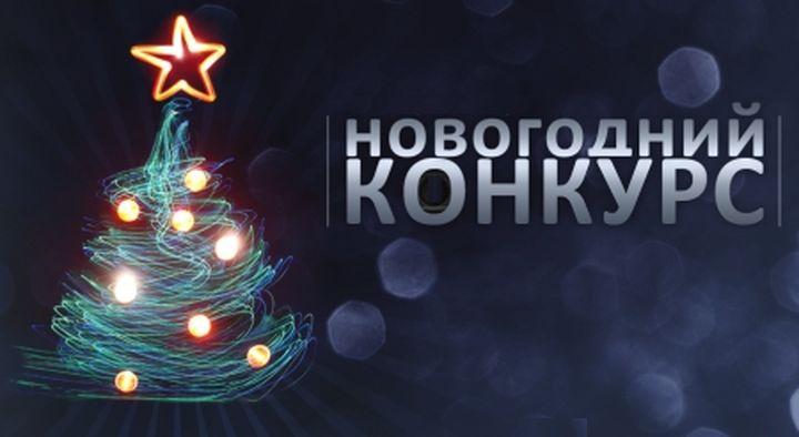 2017 год новогодние конкурсы
