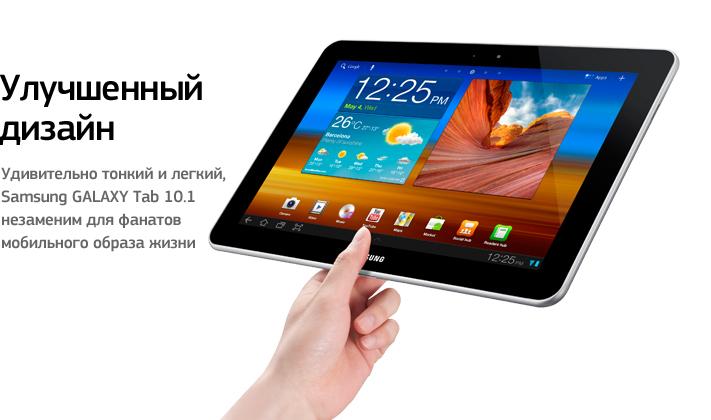 планшет самсунг таб 10.1 фото