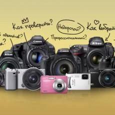 Цифровой фотоаппарат: выбираем лучший