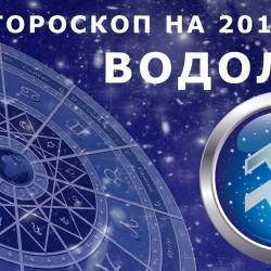 Гороскоп для Водолеев на 2016 год: мужчина и женщина