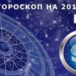 Гороскоп для Раков на 2016 год: мужчина и женщина