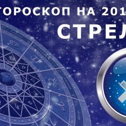 Гороскоп для Стрельцов на 2016 год: мужчина и женщина