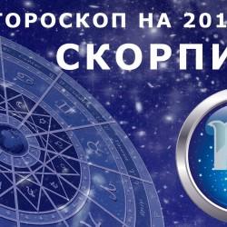 Гороскоп для Скорпионов на 2016 год: мужчина и женщина