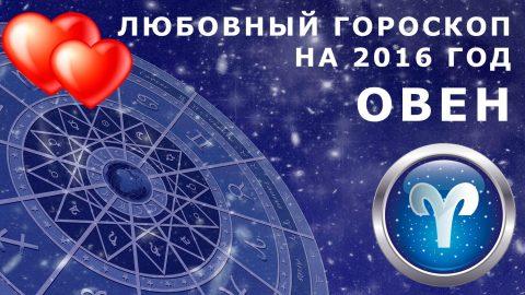 Любовный гороскоп 2016 для Овнов