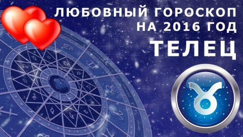 Любовный гороскоп на 2016 год для Тельца