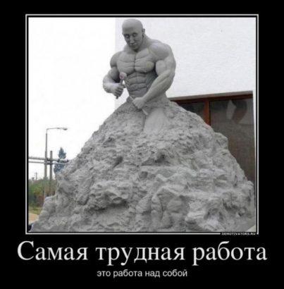 rabota_nad_soboy-sila-voli