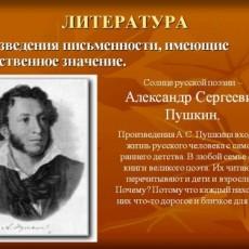 Список известных произведений Пушкина