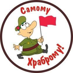 Что подарить за 100-500 руб на 23 февраля?