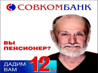 1401962557_kredit-v-sovkombanke