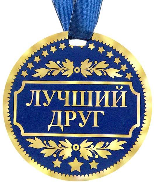 медаль для друга