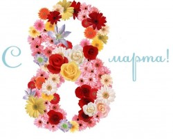 Недорогие подарки на 8 марта (за 100-1000 рублей)