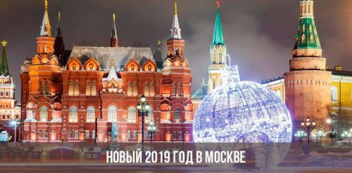 Где встретить Новый год 2019 в Москве