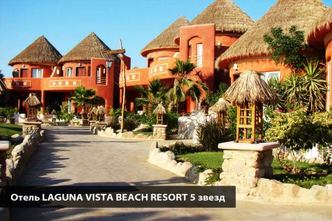 Laguna Vista Beach Resort