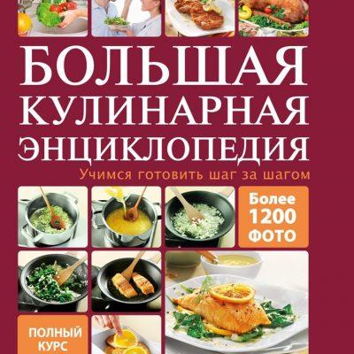 Кулинарная энциклопедия