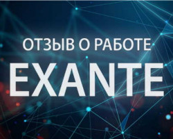 Exante отзывы 2021 про демо-счет, разработанный специалистами Экзанте