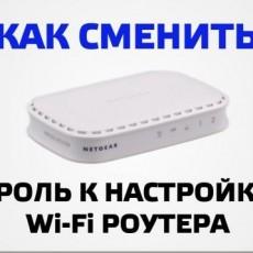 Как поменять пароль на Wi-Fi роутере?