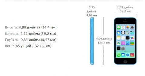 вес и размеры смартфона iphone-5c фото