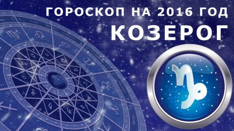 Гороскоп для Козерогов на 2016 год
