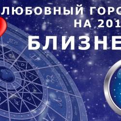 Гороскоп для Близнецов на 2016 год: мужчина и женщина