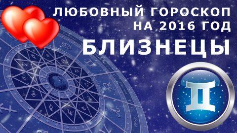 Гороскоп на 2016 год: Близнецы
