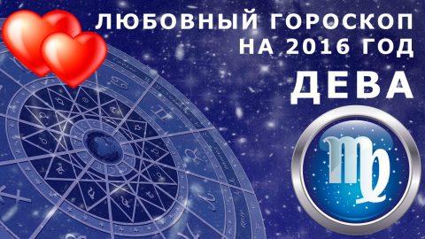 Гороскоп на 2016 год: Дева