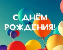 Красивые поздравления с днем рождения любовнику
