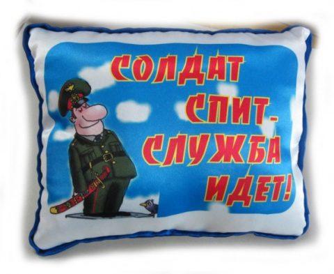 Подушка для защитника Отечества