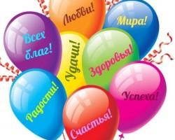 Красивые поздравления начальнику с днем рождения