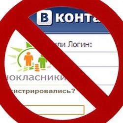 Как зайти во Вконтакте, Одноклассники и Яндекс в Украине