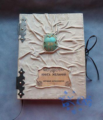 Книга желаний и достоинств